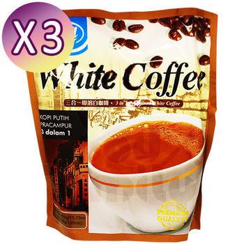 【Sun Soya】馬來西亞三合一白咖啡 3袋組