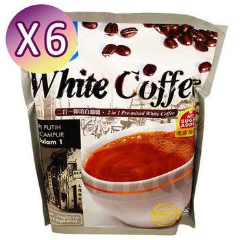 【Sun Soya】馬來西亞二合一白咖啡-無糖 (6袋組)