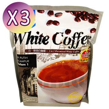 【Sun Soya】馬來西亞二合一白咖啡 (3袋組)