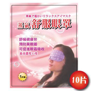 日本 蒸氣式舒服眼罩(10片)