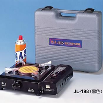 ◤超低價CNS合格◢《歐王》台灣製造遠紅外線卡式休閒爐JL-198PE-(JL198x1+外攜盒x1)