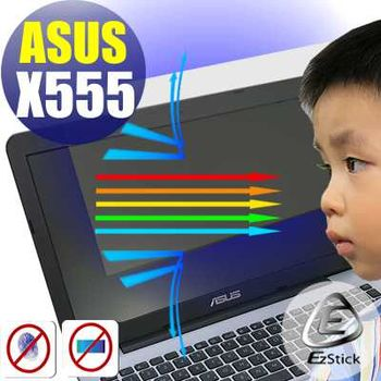 【EZstick】ASUS X555 X555L 筆電專用 防藍光護眼 鏡面螢幕貼 靜電吸附 (鏡面螢幕貼)