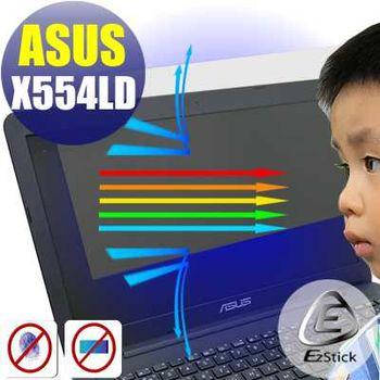 【EZstick】ASUS X554 X554LD 筆電專用 防藍光護眼 霧面螢幕貼 靜電吸附 (霧面)
