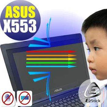 【EZstick】ASUS X553 X553MA 筆電專用 防藍光護眼 鏡面螢幕貼 靜電吸附 (鏡面螢幕貼)
