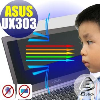 【EZstick】ASUS UX303 筆電專用 防藍光護眼 霧面螢幕貼 靜電吸附 (霧面)