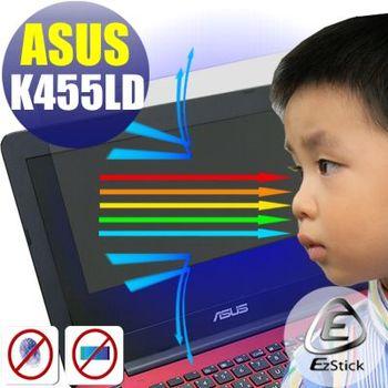【EZstick】ASUS K455 K455LD 筆電專用 防藍光護眼 鏡面螢幕貼 靜電吸附 (鏡面螢幕貼)
