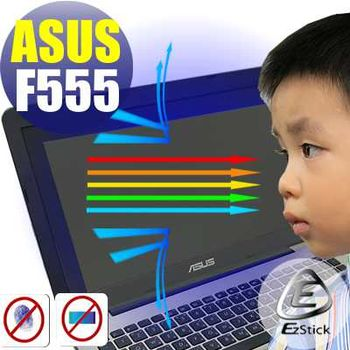 【EZstick】ASUS F555 F555L  筆電專用 防藍光護眼 霧面螢幕貼 靜電吸附 (霧面螢幕貼)