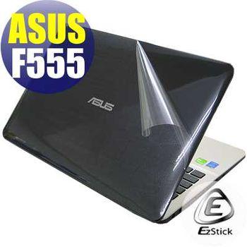 【EZstick】ASUS F555 F555L 系列專用 二代透氣機身保護膜 (DIY包膜)