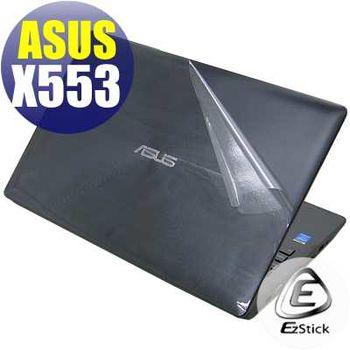 【EZstick】ASUS X553 X553MA 系列專用 二代透氣機身保護膜 (DIY包膜)