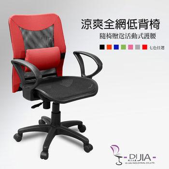 【DIJIA辦公椅】七彩全網辦公椅辦公椅/電腦椅(七色任選)