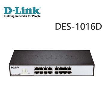 D-Link友訊 DES-1016D 16埠桌上型乙太網路交換器