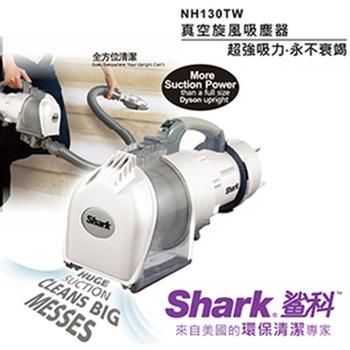 『 Shark鯊科 』  真空炫風吸塵器 NH130TW