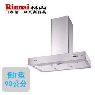 【林內Rinnai】RH-9029H(倒T型排油煙機90cm)