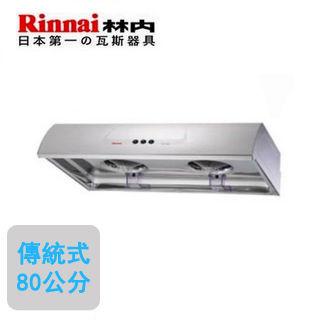【林內Rinnai】8176S(圓弧形排油煙機80公分)