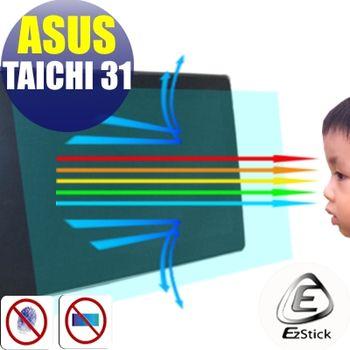 【EZstick】ASUS TAICHI 31 硬式上蓋機身貼 (外螢幕用) 筆電專用 防藍光護眼 鏡面螢幕貼 靜電吸附 (鏡面螢幕貼)