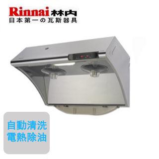 【林內Rinnai】RH-8033S(水洗電熱除油排油煙機 80公分)