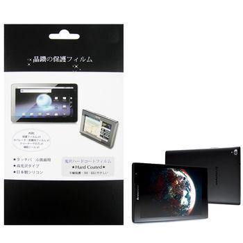 聯想 Lenovo TAB S8-50 平板電腦螢幕專用保護貼 防刮螢幕保護貼 台灣製作