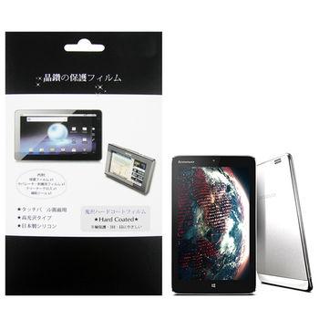 聯想 Lenovo Miix2 8吋 平板電腦螢幕專用保護貼 防刮螢幕保護貼 台灣製作