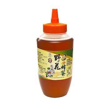 【蜂蜜世界】嚴選野花蜂蜜1000g