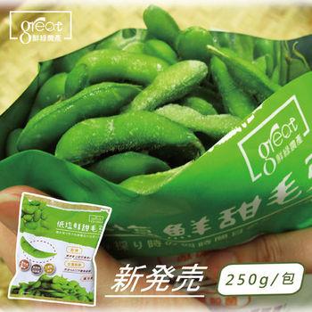 低鹽鮮甜毛豆 250克*6入
