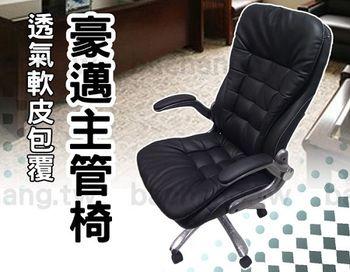 【豪邁主管椅】台製電腦椅子/手工皮椅/升降椅/人體工學椅