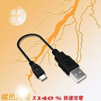 Micro USB 橘色閃電 快速充電線