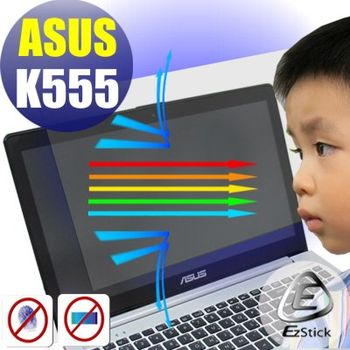 【EZstick】ASUS K555 K555LN 筆電專用 防藍光護眼/鏡面螢幕貼 靜電吸附 (鏡面螢幕貼)