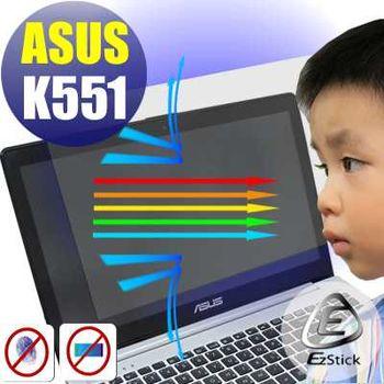 【EZstick】ASUS K551 K551LN 筆電專用 防藍光護眼/鏡面螢幕貼 靜電吸附 (鏡面螢幕貼)