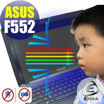 【EZstick】ASUS F552 F552C 筆電專用 防藍光護眼/霧面螢幕貼 靜電吸附 (霧面螢幕貼)