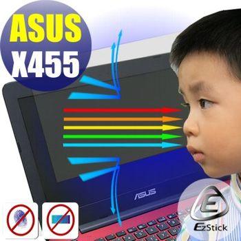 【EZstick】ASUS X455 X455LD 筆電專用 防藍光護眼 鏡面螢幕貼 靜電吸附 (鏡面螢幕貼)