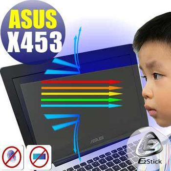 【EZstick】ASUS X453 筆電專用 防藍光護眼/鏡面螢幕貼 靜電吸附 (鏡面螢幕貼)