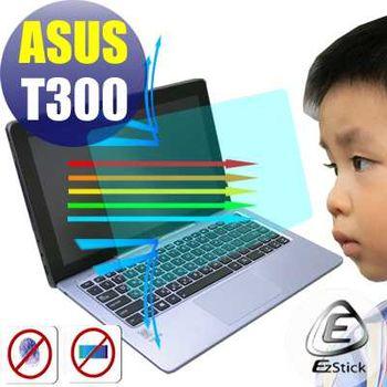 【EZstick】ASUS T300 T300LA (滿版) 筆電專用 防藍光護眼/鏡面螢幕貼 靜電吸附 (鏡面螢幕貼)