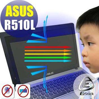 【EZstick】ASUS R510L 筆電專用 防藍光護眼/鏡面螢幕貼 靜電吸附 (鏡面螢幕貼)