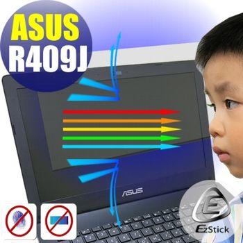 【EZstick】ASUS  R409 R409J 筆電專用 防藍光護眼/鏡面螢幕貼 靜電吸附 (鏡面螢幕貼)