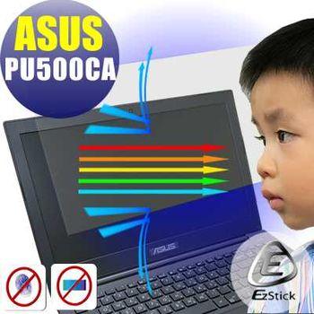 【EZstick】ASUS PU500 PU500CA (特殊規格) 筆電專用 防藍光護眼/鏡面螢幕貼 靜電吸附 (鏡面螢幕貼)