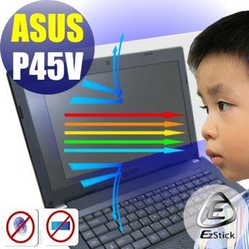 【EZstick】ASUS P45 P45V 筆電專用 防藍光護眼/霧面螢幕貼 靜電吸附 (霧面螢幕貼)
