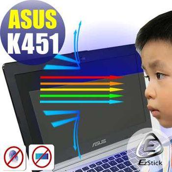 【EZstick】ASUS K451 筆電專用 防藍光護眼/鏡面螢幕貼 靜電吸附 (鏡面螢幕貼)