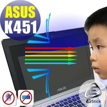 【EZstick】ASUS K451 筆電專用 防藍光護眼/霧面螢幕貼 靜電吸附 (霧面螢幕貼)