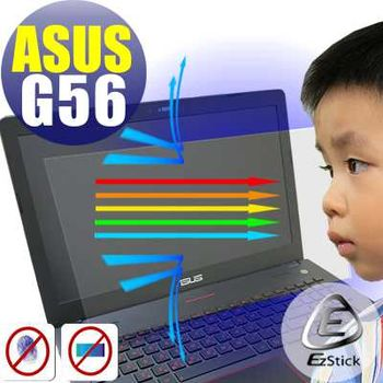 【EZstick】ASUS G56 G56JR 筆電專用 防藍光護眼/霧面螢幕貼 靜電吸附 (霧面螢幕貼)