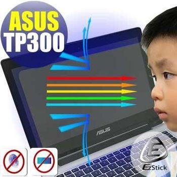 【EZstick】ASUS Transformer Book Flip TP300 (特殊規格) 專用 防藍光護眼/鏡面螢幕貼 靜電吸附 (鏡面螢幕貼)