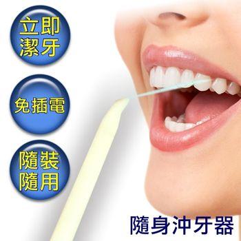 新一代Any Jet牙立潔隨身沖牙器(1組入)