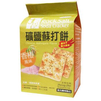 正哲 礦鹽蘇打餅(香椿) X3袋