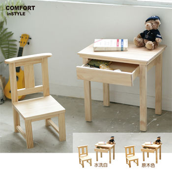 CiS [自然行] 兒童家具 兒童學習桌+Sunny Chair(水洗白色/扁柏檜木椅)