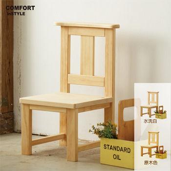 CiS [自然行] 兒童家具 Sunny Chair(水洗白色/扁柏檜木椅)