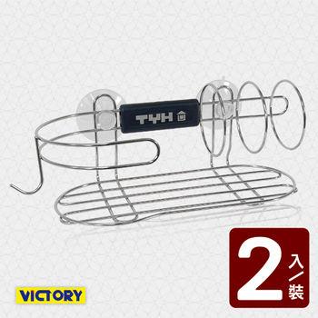 【VICTORY】不鏽鋼洗碗精菜瓜布架(2入組)