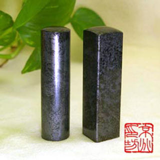 【京兆印坊】稀有礦星墨石珍璽印章(方章)