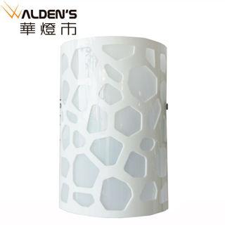 【華燈市】幾合水波紋壁燈(簡約北歐風)