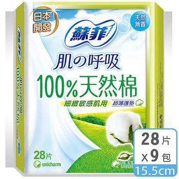 蘇菲 100%天然棉護墊天然無香(15.5CM)(28片 x 9包/組)