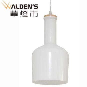 【華燈市】北歐酒瓶餐吊燈