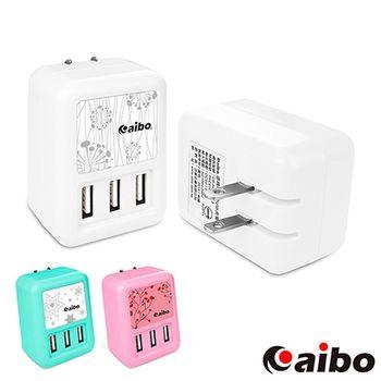 aibo AC 轉 USB 塗鴉風三埠USB充電器(3.4A)